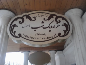 رستوران هزارو یکشب (حلال)